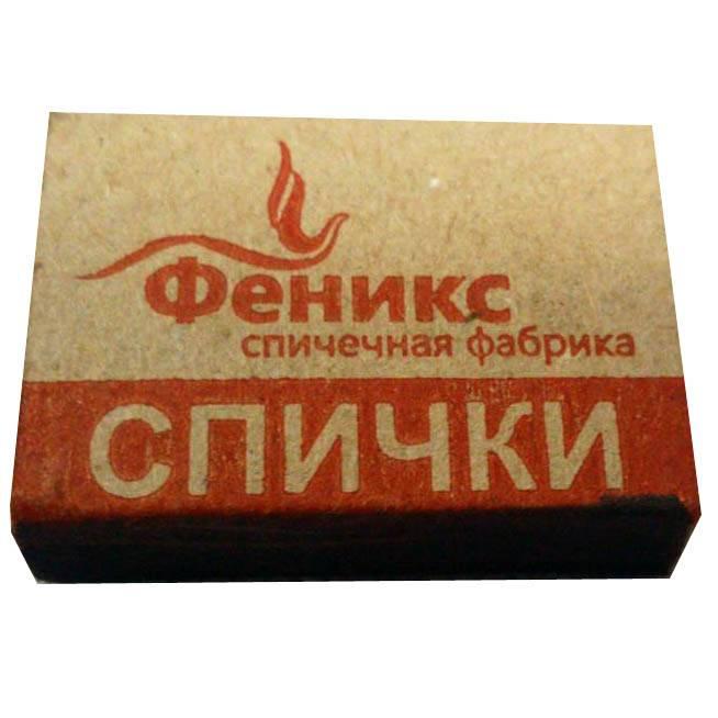 Спички Феникс г.Киров