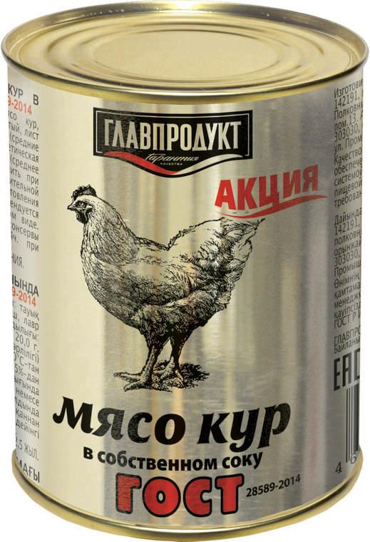 """Консервы мясные """"Мясо кур в собственном соку"""" Акция (Главпродукт)"""