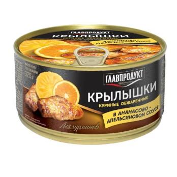 """Консервы из мяса птицы """"Крылышки куриные в соусе ананасово-апельсиновом"""""""