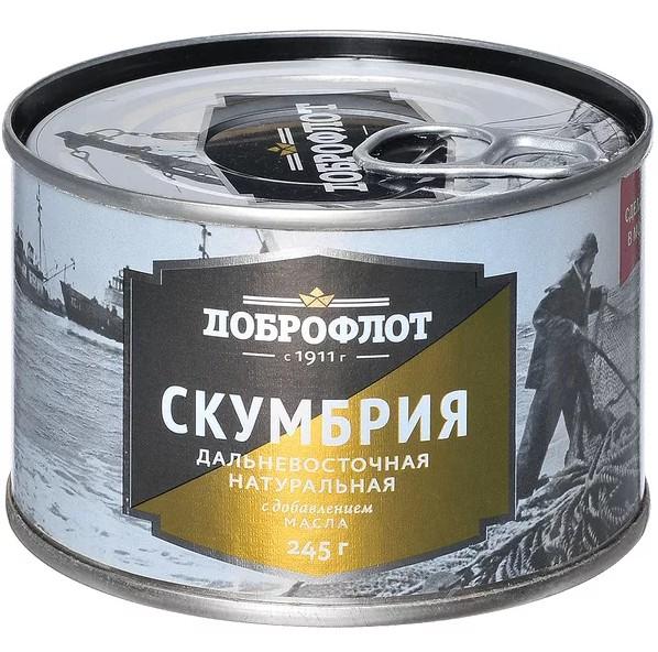 Скумбрия курильская НДМ
